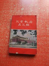 北京饭店名菜谱 (签赠本)1960年第2次印刷