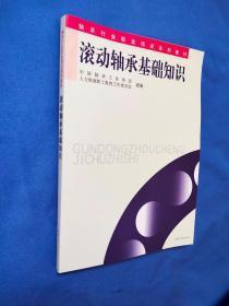 滚动轴承基础知识 (轴承行业职业培训系列教材)