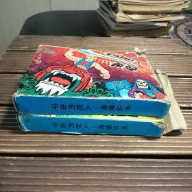 连环画:宇宙的巨人——希曼丛书(1——12带盒,缺第8册《时间长廊》)
