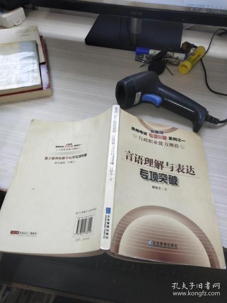 公务员录用考试专项突破系列之1:言语理解与表达专项突破