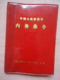 中国人民解放军内务条令