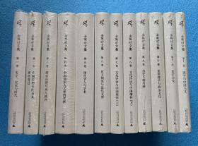 余英时文集(全十二册) 精装 未拆封
