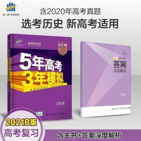 5年高考3年模拟 2021曲一线科学备考 高考历史(新课标专用 B版)