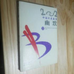 2002年选大系: 中国年度最佳幽默