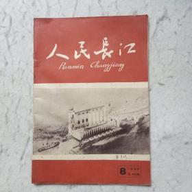 人民长江1959.8总49期  三峡斜面升船机研究 等