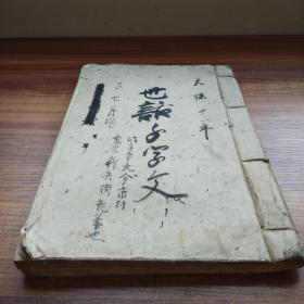 手钞本 《世话千字文》   汉文     古抄写本    大字书法优美     纸捻装订整齐   天保11年(1841年)  超大尺寸:32厘米*22厘米