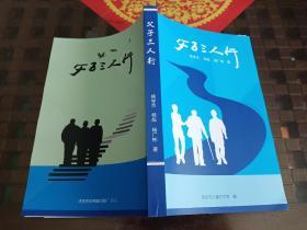 《父子三人行》杨学志先生父子三人散文随笔合集,签名本