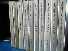 毛泽东手书选集(全10册)精装、函套