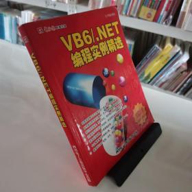 VB 6/.NET编程实例精选