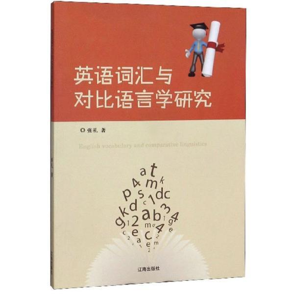 英语词汇与对比语言学研究