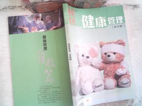 家庭医生 增刊 健康管理(自救篇)