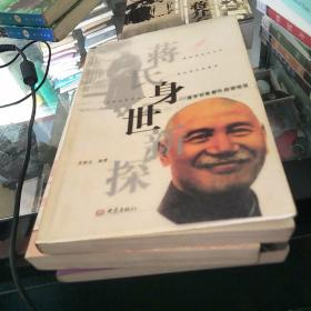 蒋氏身世新探  蒋介石原籍许昌说述证