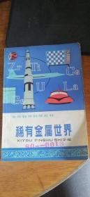 稀有金属世界--少年自然科学丛书(附图)1977年1版1印馆藏