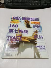 NBA体育时空 2006年9月