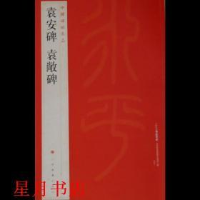 中国碑帖名品 袁安碑 袁敞碑 上海书画出版社 上海书画出版社 9787547906491
