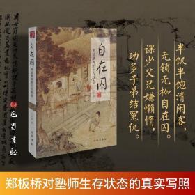 自在囚 明清塾师的生存状态 中国历史 丁志军