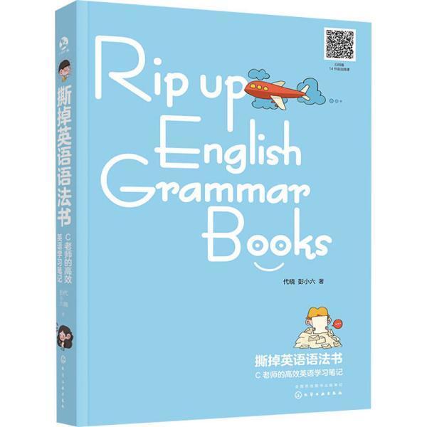 撕掉英语语法书:C老师的高效英语学习笔记