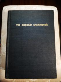 mic dictionar enciclopedic 罗马尼亚小百科辞典 硬精装