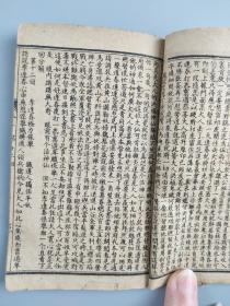 民国石印小说