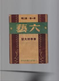 民国海派刊物——《六艺月刊》春季特大号.民国三十四年出版