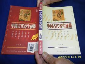 中国古代养生秘籍       2004年1版1印8000册