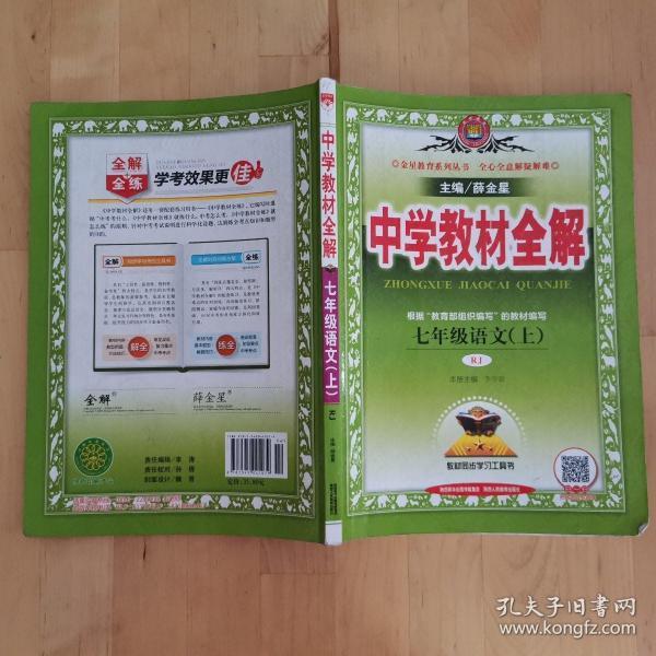 中学教材全解 七年级语文上 人教版 2016秋