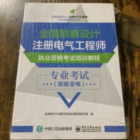 全国勘察设计注册电气工程师执业资格考试培训教程 专业考试(发输变电)