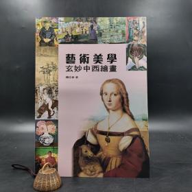 台湾万卷楼  杨佳蓉《藝術美學:玄妙中西繪畫》