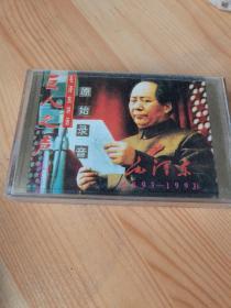 磁带 巨人之声毛泽东讲话 原始录音