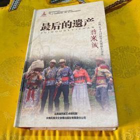 最后的遗产:云南8个人口较少民族原生音乐 disc 17碟装——普米族