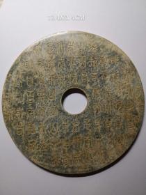 战汉时期文字玉璧