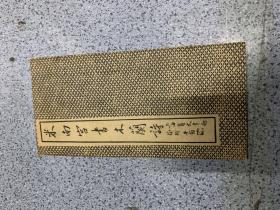 米南宫书木兰诗【民国字帖】