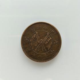 古钱币 中华铜币壹枚(B18) 保真 包老