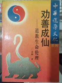 中华道学文化系列《劝善成仙——道教生命伦理》