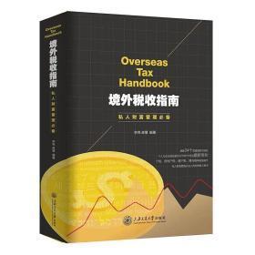 境外税收指南 私人财富管理必备。李亮 高慧。上海交大