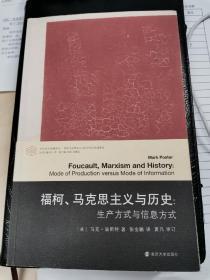 福柯、马克思主义与历史:生产方式与信息方式