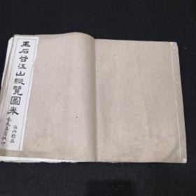 王石谷江山重览图卷