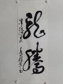 ?春森书法一幅,尺寸94.5×34.5cm,价格60元包邮,书法写的老辣有个性,不知是哪位地域名家。