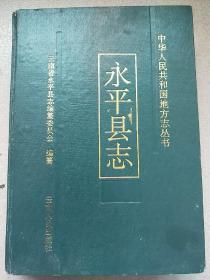 中华人民共和国地方志丛书一一永平县志