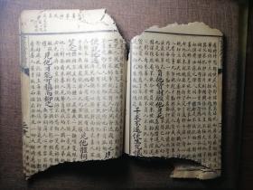 民国图文版《三圣经感应灵验图注》残卷,杭州华兴编著,包老包真