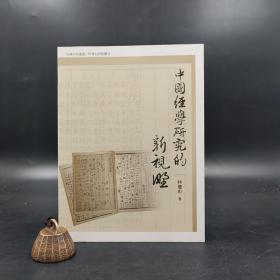 台湾万卷楼  林庆彰《中國經學研究的新視野》