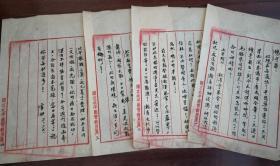 《北平歌谣集》编者:李萨雪如、李文裿 夫妇1932年毛笔信札二通5页