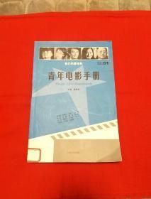 青年电影手册(第三辑)馆藏,以图片为准 /程青松 山东人民出版?