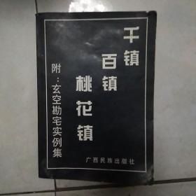 千镇百镇桃花镇
