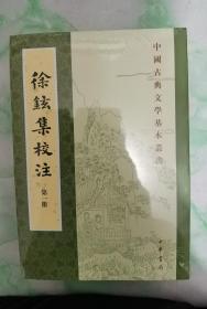 徐铉集校注(附徐锴集·全4册·中国古典文学基本丛书)