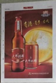 酒文化专题。江南都市报版全,惠泉啤酒专题!酒馆装饰物!