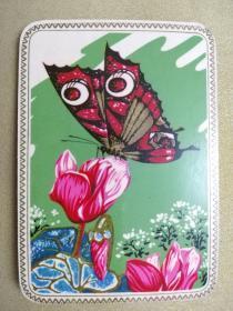 1979年北京市日历厂蝴蝶年历卡