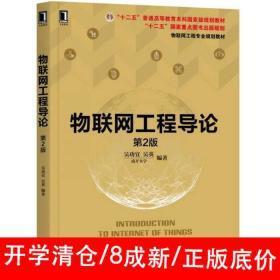 物联网工程导论第二2版 吴功宜 吴英著 机械工业出 978711158