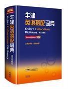 牛津英语搭配词典-第二2版-英汉双解版 外语教学与研究出版社