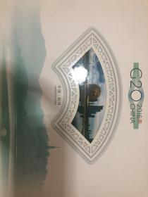 2016年二十国集团杭州峰会专题邮票纪念册
